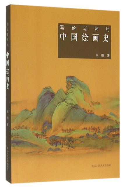 写给老师的中国绘画史