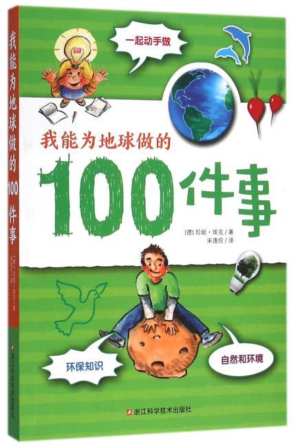 我能为地球做的100件事