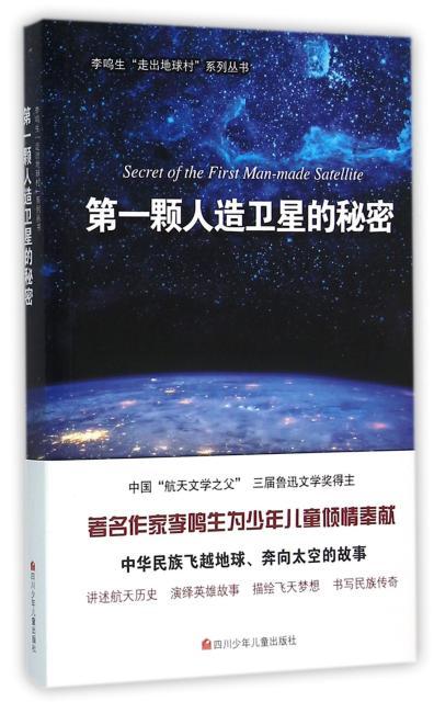 走出地球村:第一颗人造卫星的秘密