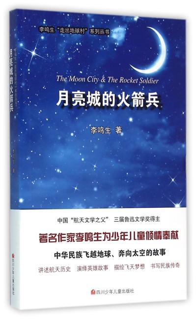 走出地球村:月亮城的火箭兵