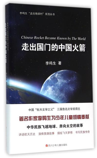 走出地球村:走出国门的中国火箭