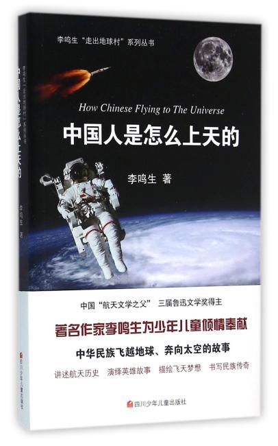 走出地球村:中国人是怎么上天的