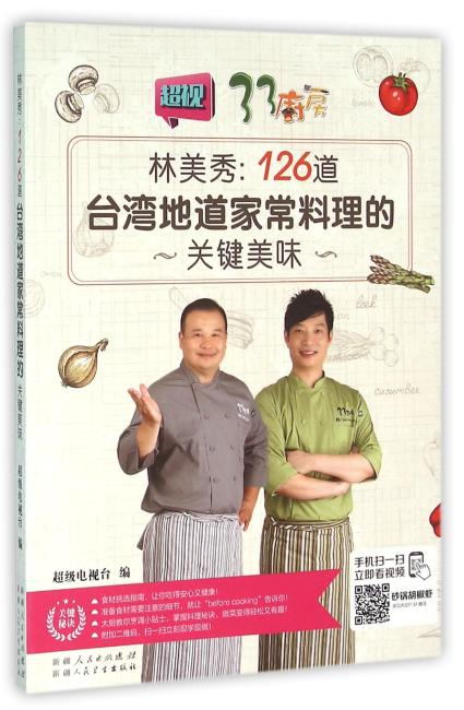 林美秀——126道台湾地道家常料理的关键美味