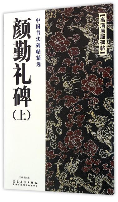 中国书法碑帖精选·颜勤礼碑(上)