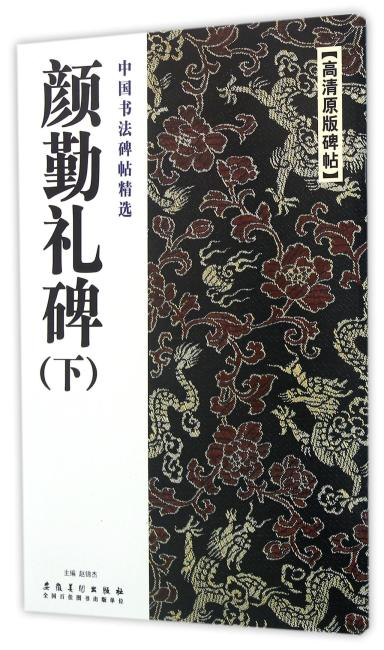 中国书法碑帖精选·颜勤礼碑(下)