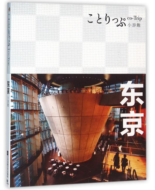 co-Trip小游趣:东京