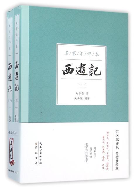 西游记(名家汇评本)