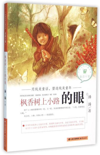中国当代儿童文学童话十家——枫香树上小路的眼