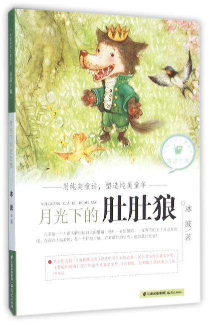 中国当代儿童文学童话十家—— 月光下的肚肚狼
