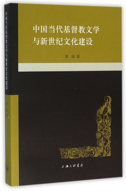 中国当代基督教文学与新世纪文化建设