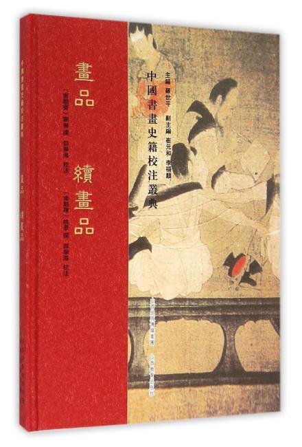 中國書畫史籍校注叢典·續畫品
