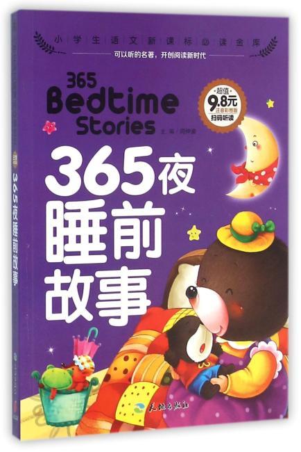 365夜睡前故事(可以听的名著!首套集视听于一体的新课标读物!注音全彩,名师导读,9.8元超值定价!)