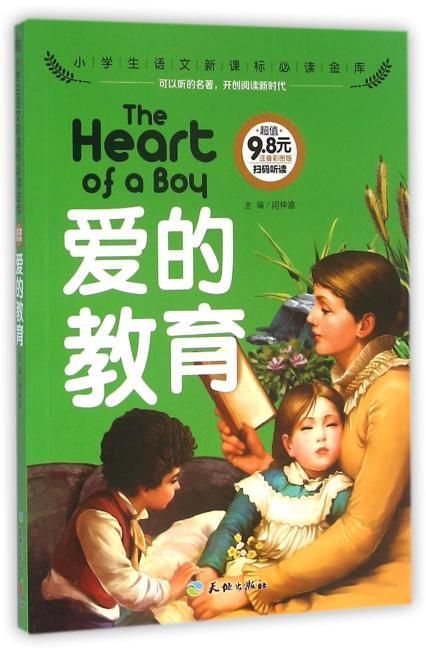 爱的教育(可以听的名著!首套集视听于一体的新课标读物!注音全彩,名师导读,9.8元超值定价!)