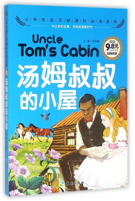 汤姆叔叔的小屋(可以听的名著!首套集视听于一体的新课标读物!注音全彩,名师导读,9.8元超值定价!)