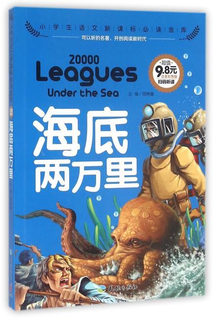 海底两万里(可以听的名著!首套集视听于一体的新课标读物!注音全彩,名师导读,9.8元超值定价!)