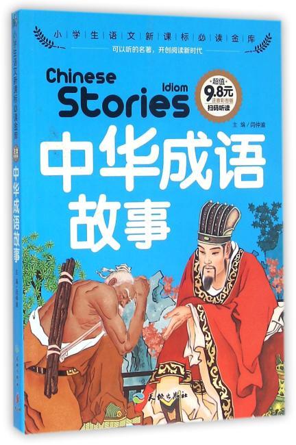 中华成语故事(可以听的名著!首套集视听于一体的新课标读物!注音全彩,名师导读,9.8元超值定价!)