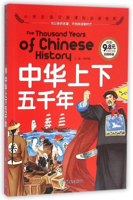 中华上下五千年(可以听的名著!首套集视听于一体的新课标读物!注音全彩,名师导读,9.8元超值定价!)