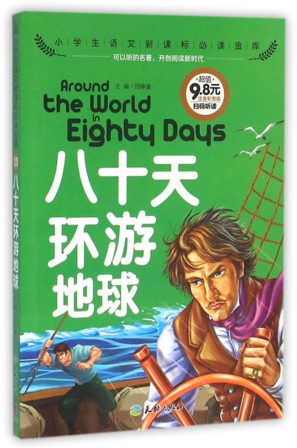 八十天环游地球(可以听的名著!首套集视听于一体的新课标读物!注音全彩,名师导读,9.8元超值定价!)