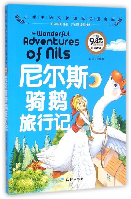 尼尔斯骑鹅旅行记(可以听的名著!首套集视听于一体的新课标读物!注音全彩,名师导读,9.8元超值定价!)
