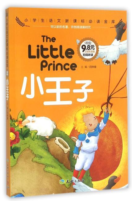 小王子(可以听的名著!首套集视听于一体的新课标读物!注音全彩,名师导读,9.8元超值定价!)