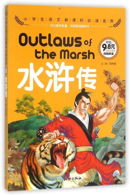水浒传(可以听的名著!首套集视听于一体的新课标读物!注音全彩,名师导读,9.8元超值定价!)