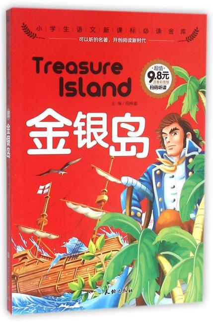 金银岛(可以听的名著!首套集视听于一体的新课标读物!注音全彩,名师导读,9.8元超值定价!)