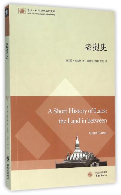 老挝史(东方·剑桥世界历史文库)