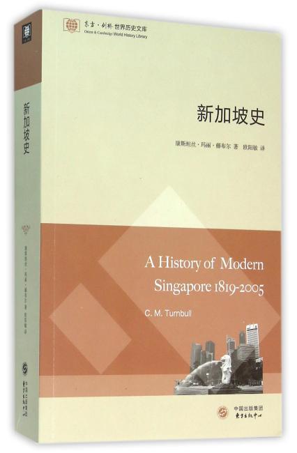 新加坡史(东方·剑桥世界历史文库)