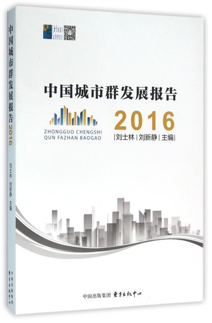 中国城市群发展报告2016