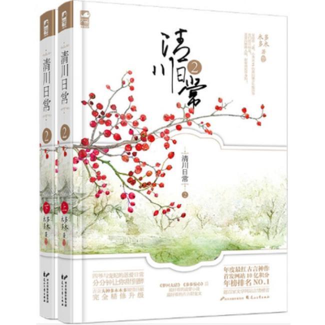 清川日常.2(全二册)