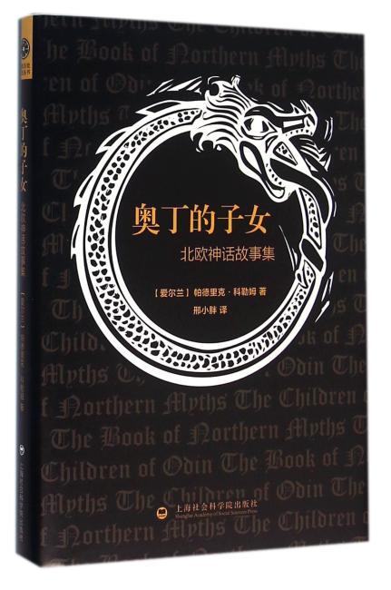 奥丁的子女—北欧神话故事集