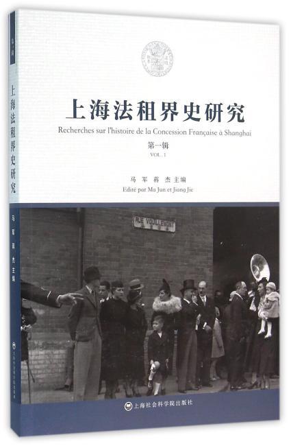 上海法租界史研究  第一辑