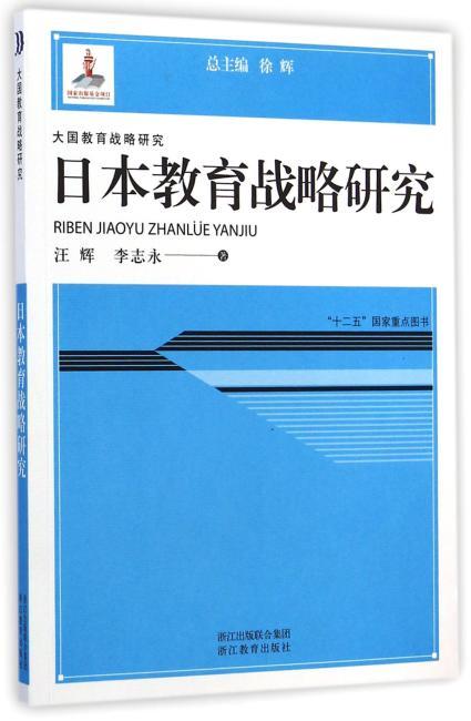 大国教育战略研究:日本教育战略研究