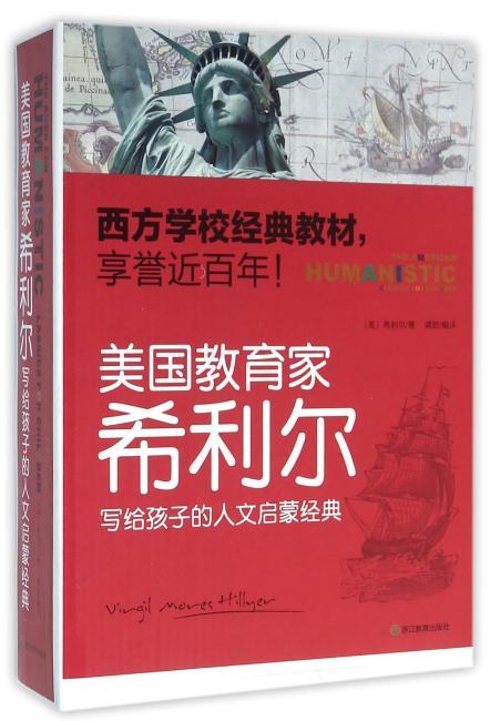 美国教育家希利尔写给孩子的人文启蒙经典(套装共6册)