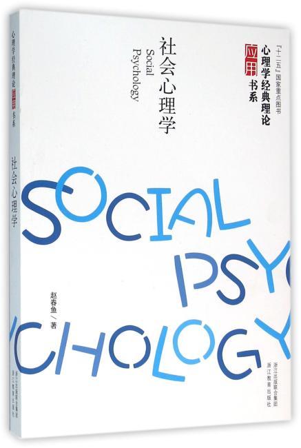 心理学经典理论应用书系:社会心理学