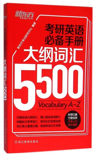 考研英语必备手册:大纲词汇5500