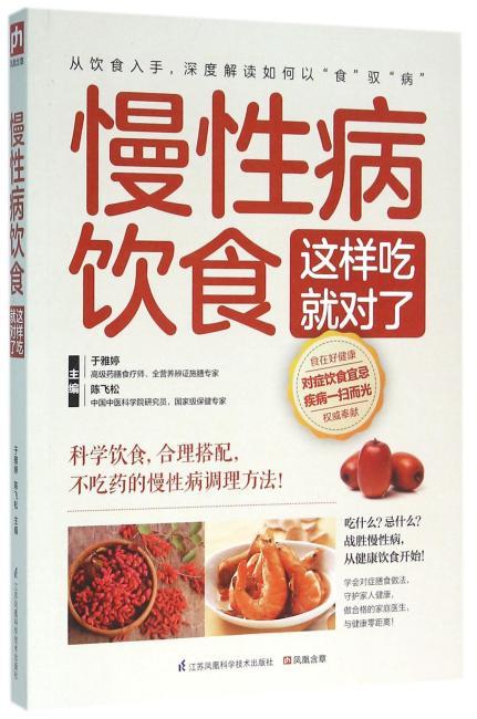 慢性病饮食这样吃就对了(一本家庭健康必备的慢性病自疗手册)