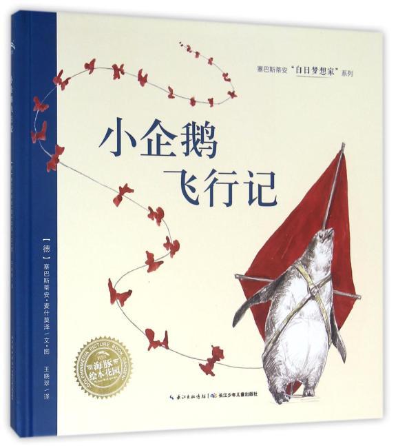 白日梦想家系列:小企鹅飞行记(精)