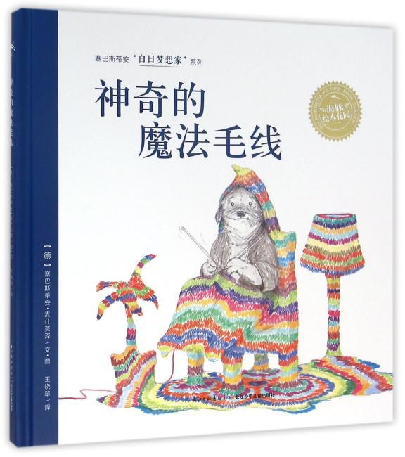 白日梦想家系列:神奇的魔法毛线(精)