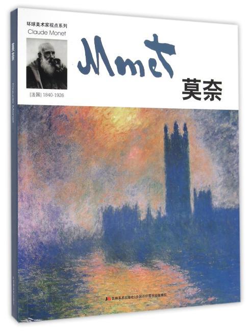 环球美术家视点系列—莫奈