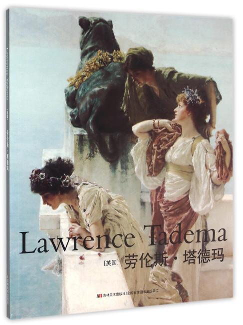环球美术家视点系列—劳伦斯·塔德玛
