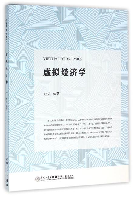 虚拟经济学