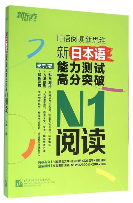 新日本语能力测试高分突破:N1阅读