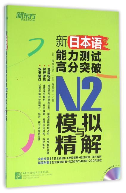 新日本语能力测试高分突破:N2模拟与精解(附MP3)