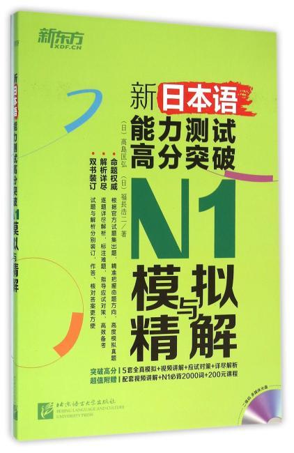 新日本语能力测试高分突破:N1模拟与精解(附MP3)