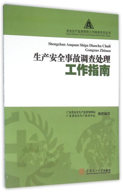 生产安全事故调查处理工作指南(安全生产监督工作指南系列从书)