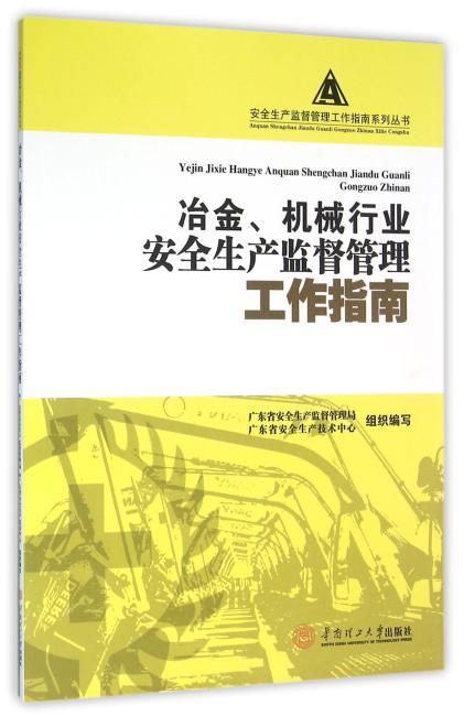 冶金、机械行业安全生产监督管理工作指南(安全生产监督工作指南系列从书)