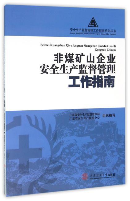 非煤矿山企业安全生产监督管理工作指南(安全生产监督工作指南系列从书)