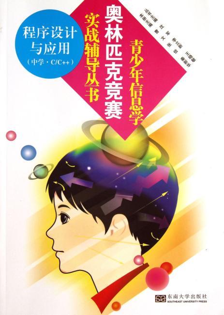青少年信息学奥林匹克竞赛实战辅导丛书——程序设计与应用(中学·C/C++)