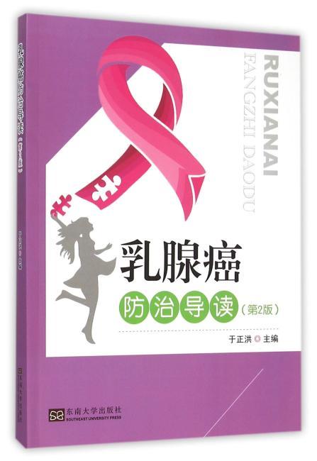 乳腺癌防治导读